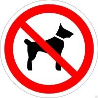 Запрещается вход (проход) с животными (200х200 мм) самоклеющ.