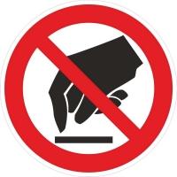 Запрещается прикасаться. Опасно (200х200 мм) самоклеющ.